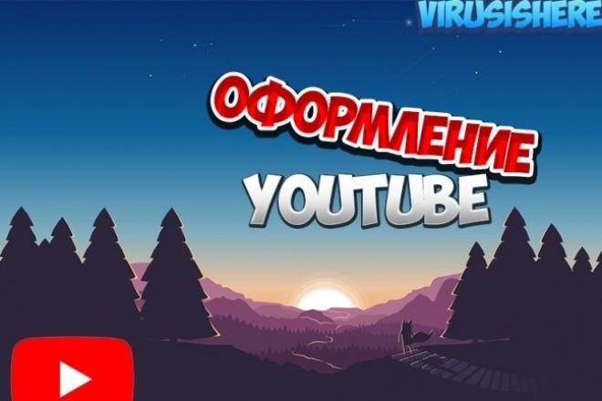 Оформление канала YouTubeДизайн групп в соцсетях<br>Канал оформленный со вкусом имеет симпатичный внешний вид, что делает его очень привлекательным для ваших посетителей. Вам самим будет приятнее его вести. Я готов создать для вас шапку (обложку) для вашего YouTube канала. Что вы получите при заказе данного кворка: Шапку (обложку) для вашего YouTube канала; Корректировка/правка, не более 2-х раз. Что важно знать? Если вы возвращаете заказ на корректировку более 2-х раз, то оплачиваете дополнительную опцию Корректировка. Пожалуйста, предоставьте как можно больше информации о том, что вы желаете видеть в итоге. Также можете обратить внимание на дополнительные опции. Буду рад сотрудничеству с вами. Всегда открыт к вопросам и предложениям.<br>