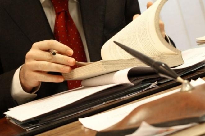 Консультация по судебному делуЮридические консультации<br>В ходе юридической консультации юрист проведет анализ обстоятельств дела, выделит главные обстоятельства, имеющие существенное значение для дела, и второстепенные, не влияющие на результат по делу, правильно применит нужный закон, расскажет судебную практику рассмотрения аналогичных споров и даст правильный правовой совет, который поможет Вам решить возникшие проблемы.<br>