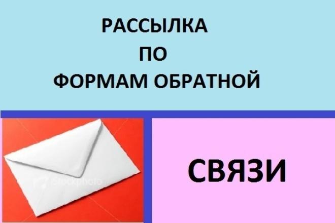 Разошлю коммерческое предложение администраторам сайтов 1 - kwork.ru