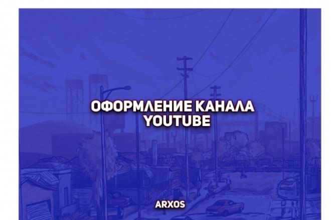 Оформление Youtube канала. Аватар в подарок 1 - kwork.ru