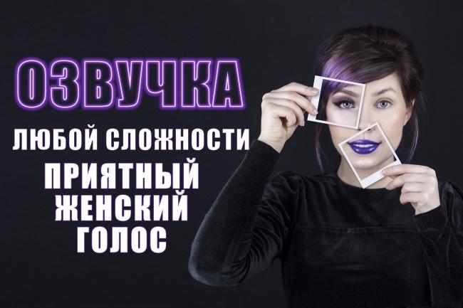 Озвучка любой сложности приятным женским голосом 1 - kwork.ru