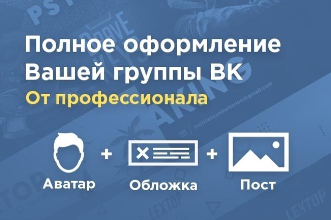 Полное оформление Вконтакте 1 - kwork.ru