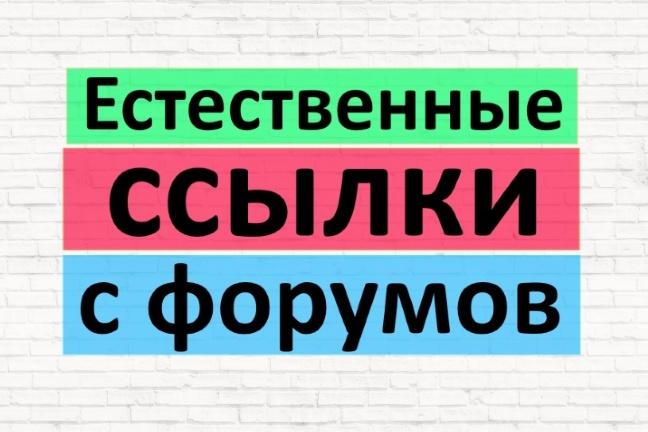15 естественных ссылок в сообщениях на форумах с гарантией 1 - kwork.ru