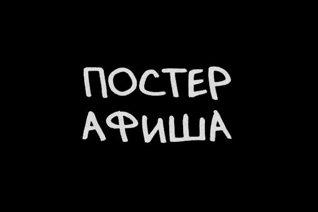 Создам постер или афишу 1 - kwork.ru