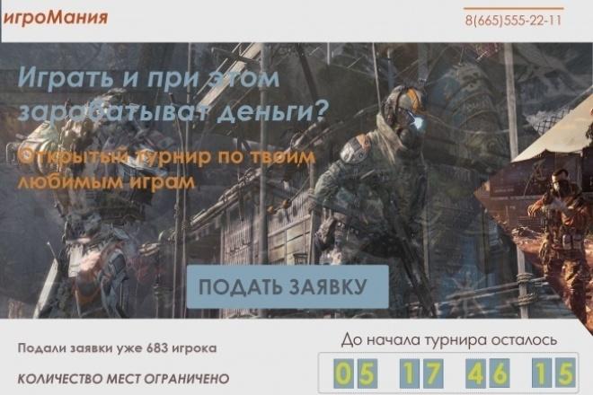 Создание Landing Page 1 - kwork.ru