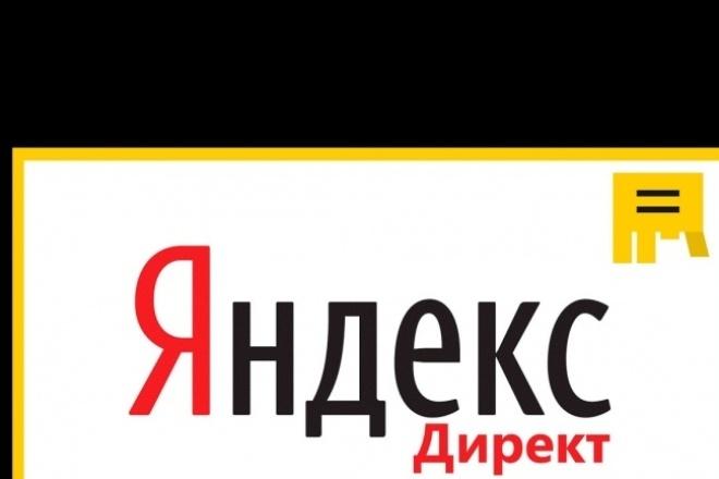 Эффективная настройка рекламы Яндекс. Директ 1 - kwork.ru