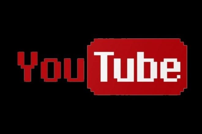 Оформление youtube каналаДизайн групп в соцсетях<br>Оформление youtube канала даст очень красивый внешний вид, подписчикам будет приятно заходить и радоваться вашими новыми видео, да и Вам будет приятно его вести и совершенствовать. Оформлю для Вас красивую шапку, превью и создам уникальный логотип для вашего канала YouTube.<br>