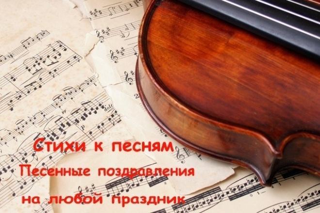 Стихи к песням 1 - kwork.ru