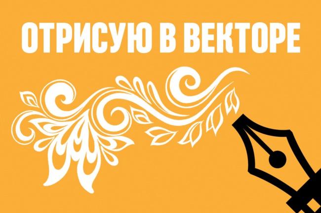 отрисую в векторе 1 - kwork.ru