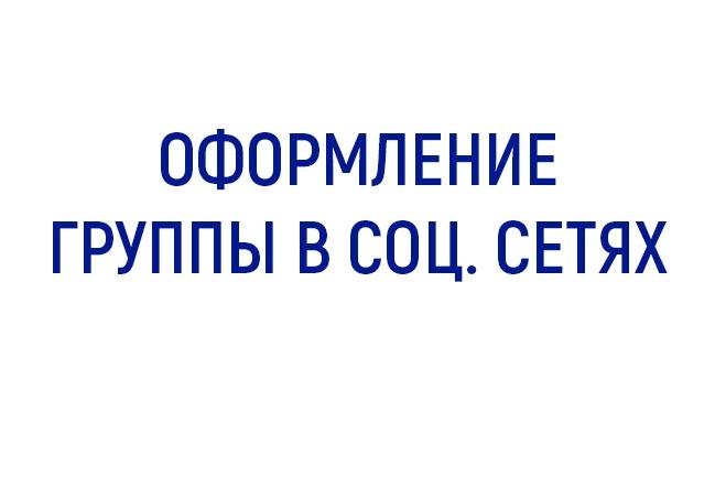 Оформление группы в соц. сетях 1 - kwork.ru