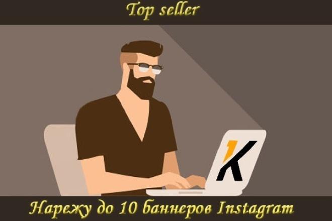 Сделаю мозайку для Instagram 1 - kwork.ru
