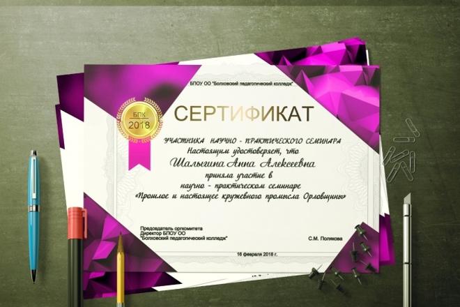 Сделаю дизайн сертификата, диплома, грамоты 1 - kwork.ru