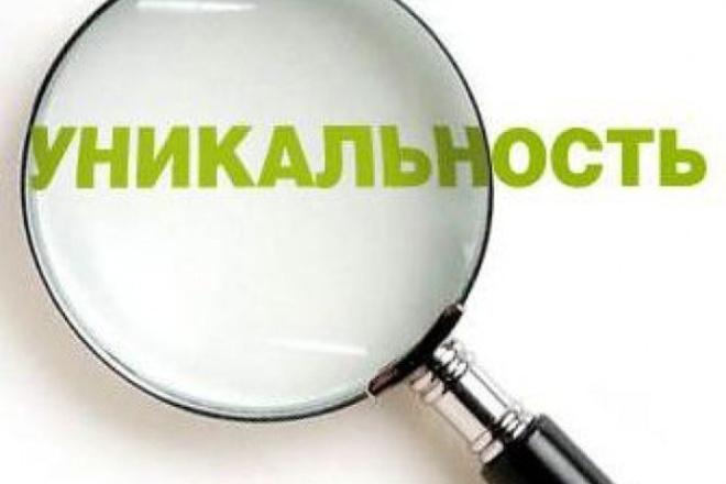 могу повысить уникальность вашей статьи на текст.ру 1 - kwork.ru