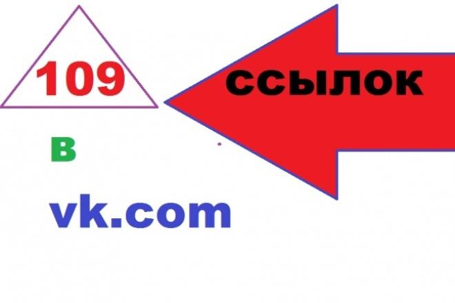 Напишу 109 постов  c ссылкой на Ваш сайт на стене в vk.com 1 - kwork.ru