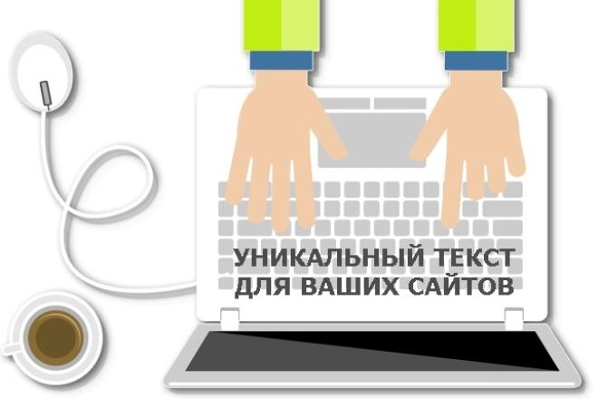 Напишу интересный уникальный текст 1 - kwork.ru
