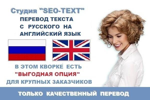 Перевод текста с русского на английский язык 1 - kwork.ru