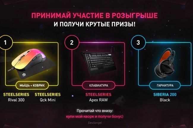 Оформление поста с конкурсом в вконтакте 1 - kwork.ru
