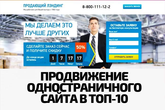 Продвижение любых одностраничных сайтов в ТОП 1 - kwork.ru