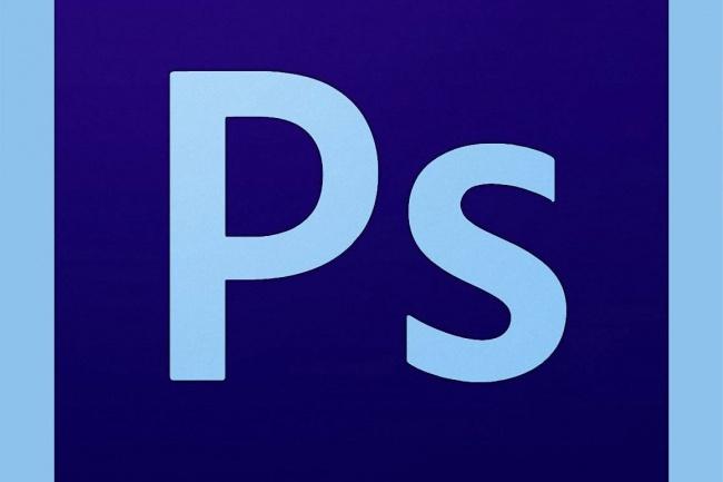 Обработаю 1 ваше фотоОбработка изображений<br>Обрабатываю изображения любой сложности в фотошопе в короткие сроки. Создание тени, перемещение объектов на другой фон, отзеркаливание и другое. Разработка баннеров и логотипов. Создание 3D моделей, рендеров любой сложности.<br>