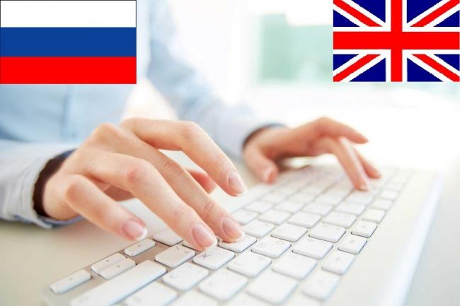 Наберу русский/английский текст с изображения 1 - kwork.ru