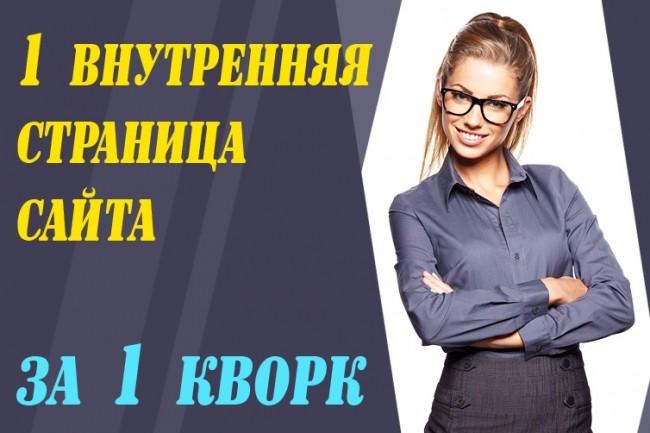 Дизайн 1 внутренней страницы сайта 1 - kwork.ru