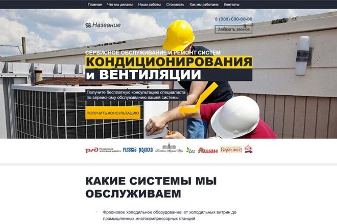 Продам лендинг - монтаж систем кондиционирования и вентиляции 1 - kwork.ru