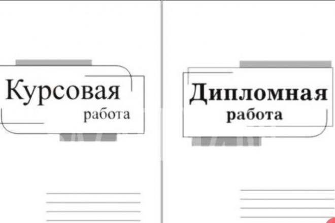 Оформлю курсовую/дипломную работу 1 - kwork.ru