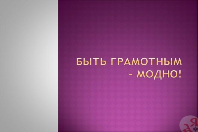Проверю английский, русский текст на орфографию и пунктуацию 1 - kwork.ru