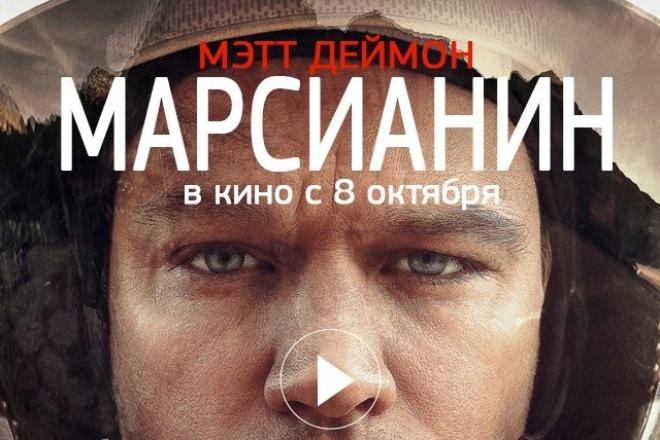 сделаю 2 мобильных баннера на сайт 1 - kwork.ru