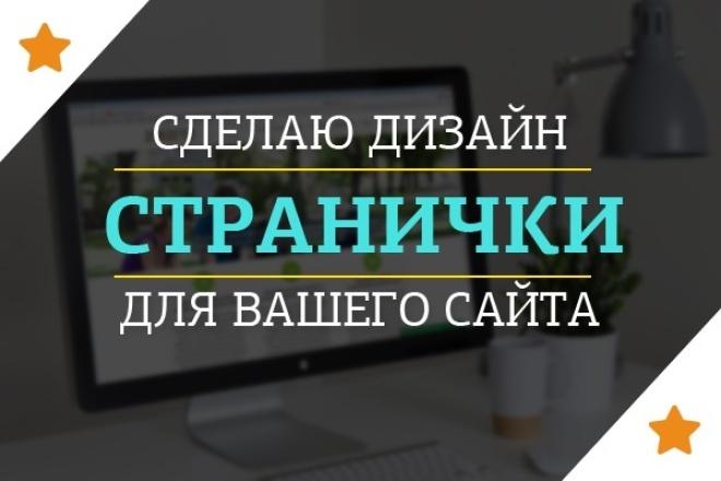Дизайн странички  для вашего сайта 1 - kwork.ru