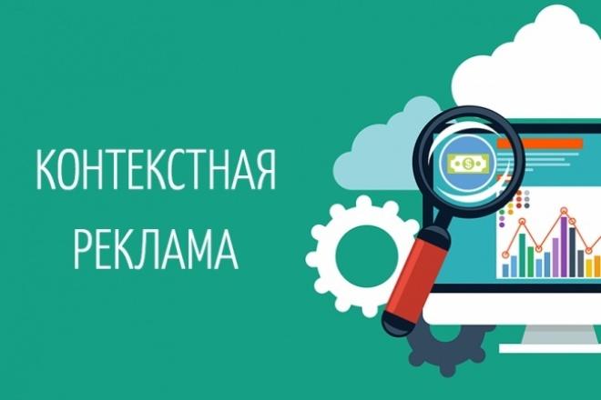 Подготовлю одну рекламную кампаниюКонтекстная реклама<br>Подготовлю и настрою контекстную рекламу в Яндекс Директ и Google Adwords. Сумма прямопропорциональна количеству запросов.<br>
