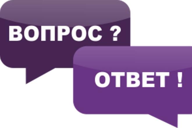 Отвечу на юридический вопрос 1 - kwork.ru