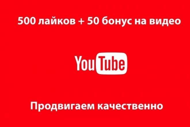 Лайки на YouTube 1 - kwork.ru