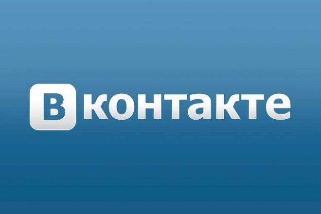 250 живых человек в вашу группу в ВКонтакте 1 - kwork.ru
