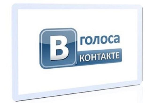 150 живых голосов в опросах ВК 1 - kwork.ru