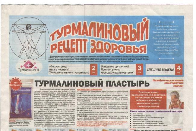 Верстка статей, газеты на печать 1 - kwork.ru