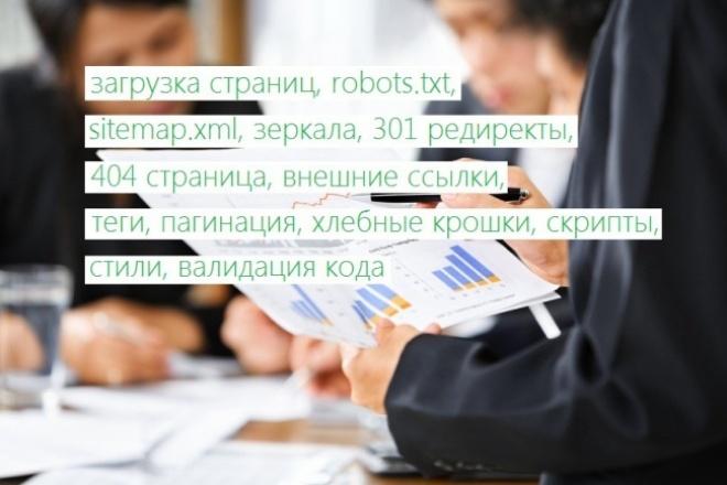 Составлю список технических правок для вашего сайта с учетом SEO 1 - kwork.ru