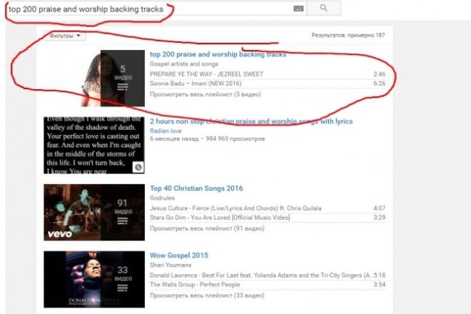 Создам 50 плейлистов на YouTube по вашим ключевым словамПродвижение в социальных сетях<br>Создам 50 плейлистов на Youtube по вашим ключевым словам Целью является попадание плейлистов в ТОП по средне и низкочистотным запросам. Вам необходимо предоставить 5 ваших видео и 50 ключевых запросов для продвижения. Если у вас нет 50 ключевых запросов, то я могу за отдельную стоимость подобрать их. Смотрите дополнительные опции.<br>