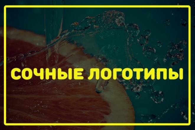 4 варианта логотипа (примеры внутри) 1 - kwork.ru