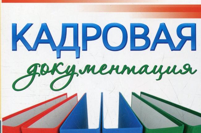оформлю кадровые документы 1 - kwork.ru