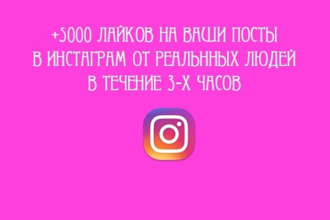 добавлю 5000лайков на ваш пост(ы) в инстаграм от реальных людей 1 - kwork.ru