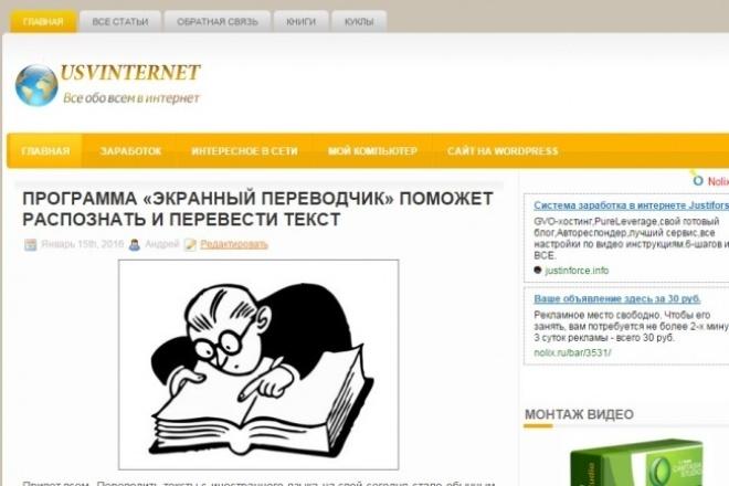 Размещу Вашу рекламу на своем блоге 1 - kwork.ru