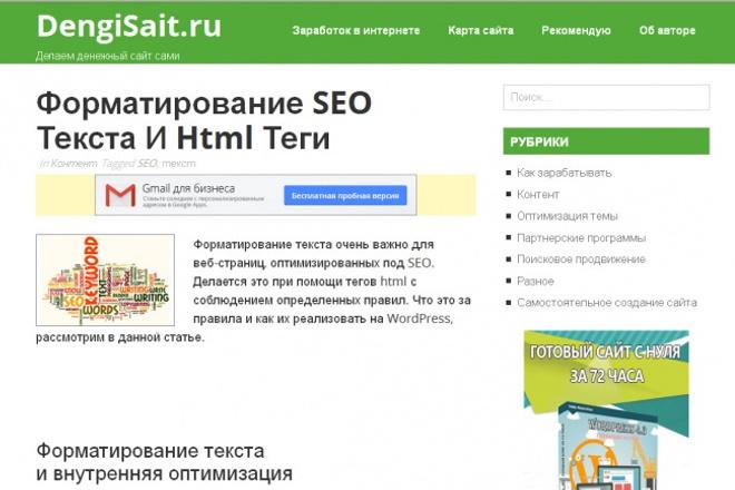 Помогу отформатировать и SEO-оптимизировать Вашу статью 1 - kwork.ru