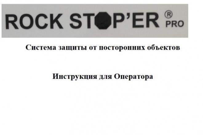 переведу инструкцию 1 - kwork.ru