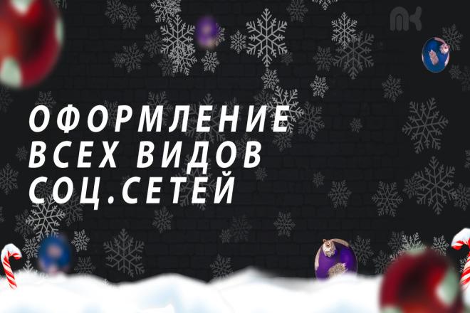 Оформление социальных сетей 1 - kwork.ru