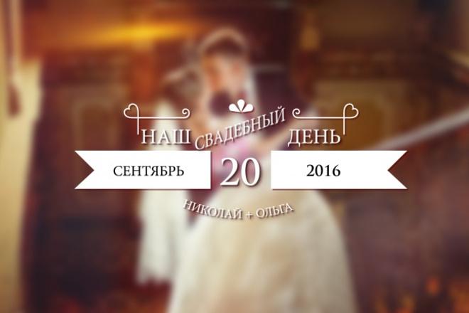 Свадебные титры - 1, часть 1 1 - kwork.ru