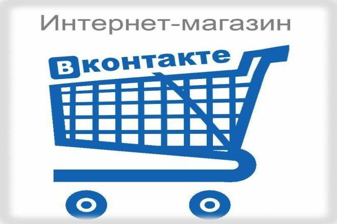 20129904e8f Создам интернет-магазин в ВК под ключ