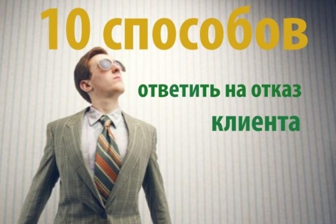 напишу 10 вариантов работы с претензиями 1 - kwork.ru