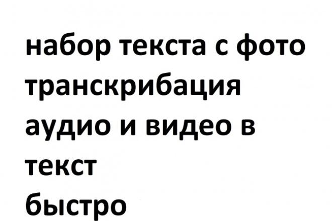 наберу текст из видео, аудио, фото 1 - kwork.ru