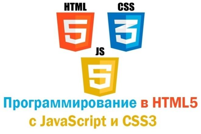 Программирование в html5 с JavaScript и CSS3 1 - kwork.ru